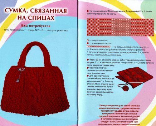 сумка прямоугольник